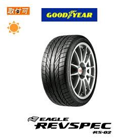【全品ポイント2倍〜10倍!】送料無料 EAGLE REVSPEC RS-02 235/45R17 93W 1本価格 新品夏タイヤ グッドイヤー イーグル レヴスペック レブスペック