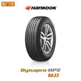 【全品ポイント2倍〜10倍!】送料無料 DYNAPRO HP2 RA33 235/55R18 100V 1本価格 新品夏タイヤ ハンコック Hankook ダイナプロ