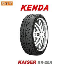 【取付対象】送料無料 KAISER KR20A 225/45R17 1本価格 新品夏タイヤ KENDA ケンダ カイザー
