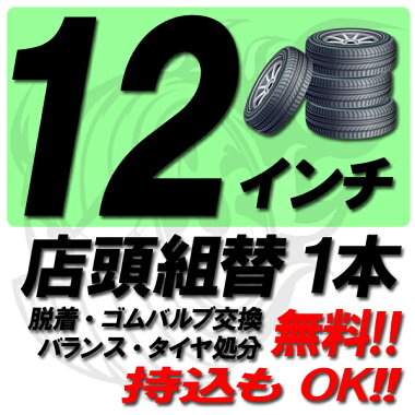 【来店専用】12インチ◆タイヤ組替◆タイヤ交換◆脱着・ゴムバルブ交換・バランス調整・タイヤ処分