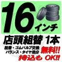【P16倍以上確定!楽天カード&Entry RSS】【来店専用】16インチ タイヤ組替 タイヤ交換 脱着・ゴムバルブ交換・バラン…