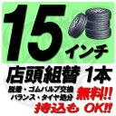 【9/15さらにP10倍以上!Rカード&Entry限定】【来店専用】15インチ タイヤ組替 タイヤ交換 脱着・ゴムバルブ交換・バ…