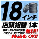 【P20倍以上!11/15限定!Rard&Entry】【来店専用】18インチ タイヤ組替 タイヤ交換 脱着・ゴムバルブ交換・バランス調…