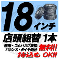【来店専用】18インチ◆タイヤ組替◆タイヤ交換◆脱着・ゴムバルブ交換・バランス調整・タイヤ処分