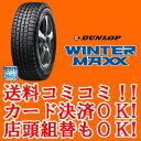 2017年製造◆送料無料◆WINTER MAXX WM01◆155/65R14◆1本価格◆新品スタッドレス冬タイヤ◆ダンロップ◆ウインターマックス