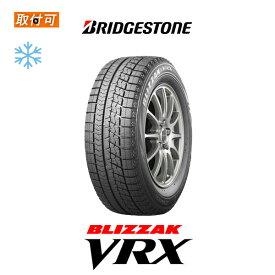 【P11倍!Rcard&R取付Entry10/20限定】【取付対象】【2020年製】送料無料 BLIZZAK VRX 155/65R14 75Q 1本価格 新品スタッドレスタイヤ 冬タイヤ ブリヂストン BRIDGESTONE ブリザック