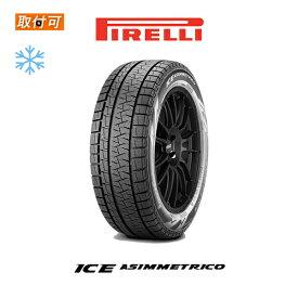 【2018年製】送料無料 ICE ASIMMETRICO 225/60R18 100Q 1本価格 新品スタッドレスタイヤ 冬タイヤ ピレリ PIRELLI アイスアシンメトリコ