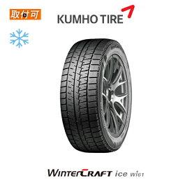 【2018年製】送料無料 WINTERCRAFT ice Wi61 195/65R15 91R 1本価格 新品スタッドレスタイヤ 冬タイヤ クムホ KUMHO ウインタークラフト アイス
