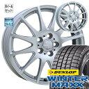 【数量限定 2015年製 送料無料】 WINTER MAXX WM01 215/65R16 新品スタッドレスタイヤホイールセット 4本セット価格 …