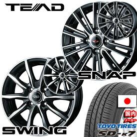 【取付対象】155/65R14 サマータイヤ ホイールセット WedS TEAD N-BOX タント ムーヴ ワゴンR ウェイクなどに SD-K7 トーヨータイヤ 14インチ 4本セット 夏タイヤ TOYO TIRES ウェッズ テッド 送料無料