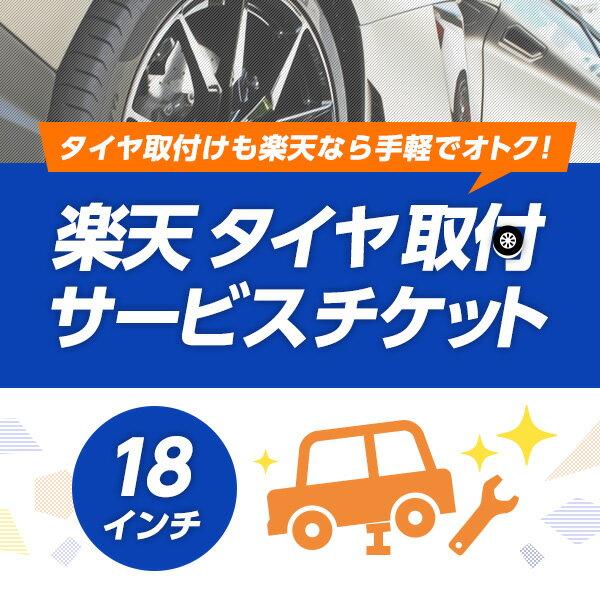 タイヤ交換(タイヤの組み換え) 18インチ -【 1本】 バランス調整込み