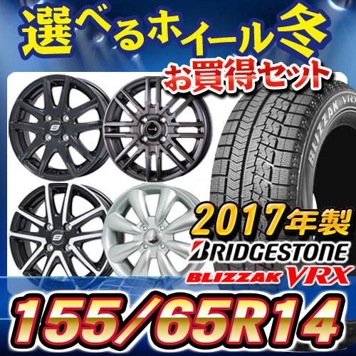 【2017年製】 スタッドレスタイヤ ブリヂストン ブリザック VRX 155/65R14 75Q & 選べるホイール 4.5-14 タイヤホイール4本セット 155/65-14 BRIDGESTONE BLIZZAK VRX