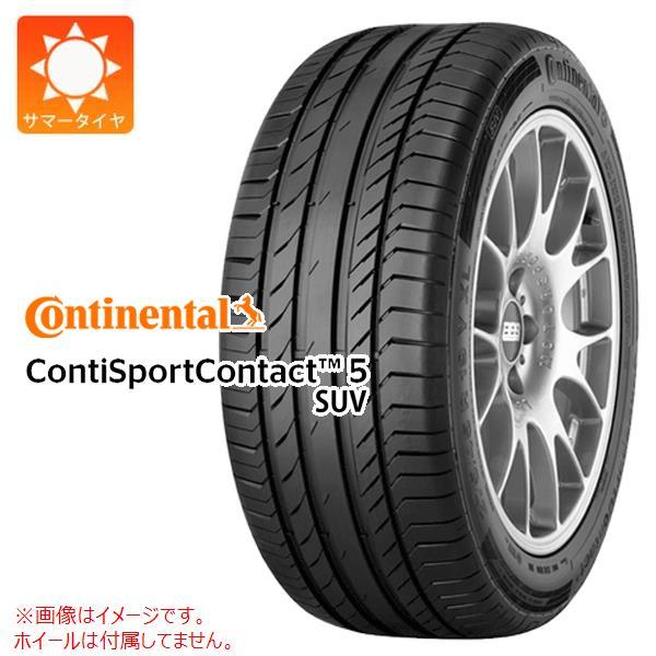 サマータイヤ 285/45R20 112Y XL コンチネンタル コンチスポーツコンタクト5 SUV AO アウディ承認 CONTINENTAL ContiSportContact 5 SUV 正規品