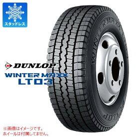 4本 スタッドレスタイヤ 185/85R16 111/109L ダンロップ ウインターマックス LT03 DUNLOP WINTER MAXX LT03 【バン/トラック用】