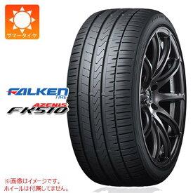 サマータイヤ 225/45R18 (95Y) XL ファルケン アゼニス FK510 FALKEN AZENIS FK510