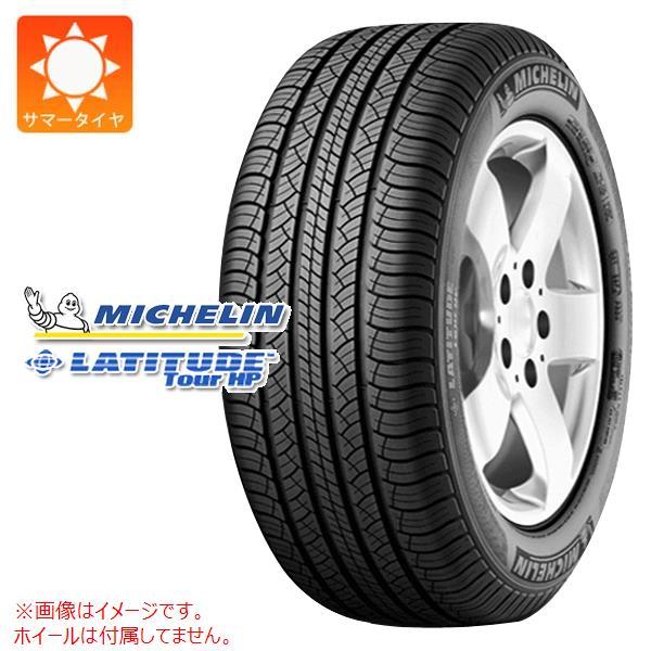 サマータイヤ 285/50R20 112V ミシュラン ラティチュードツアーHP MICHELIN LATITUDE TOUR HP