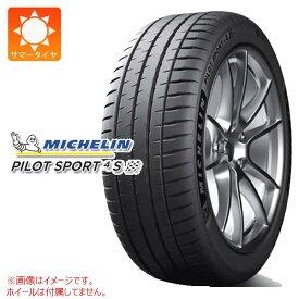 正規品 サマータイヤ 265/35R20 (99Y) XL ミシュラン パイロットスポーツ4S N0 ポルシェ承認 MICHELIN PILOT SPORT 4S