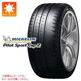4本 サマータイヤ 315/30R21 (105Y) XL ミシュラン パイロットスポーツカップ2 MO1 メルセデス承認 MICHELIN PILOT SPORT CUP 2