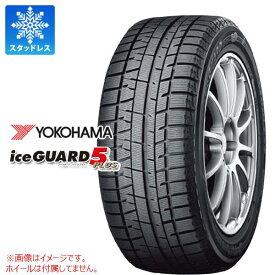スタッドレスタイヤ 215/65R16 98Q ヨコハマ アイスガードファイブ プラス iG50 YOKOHAMA iceGUARD 5 PLUS iG50