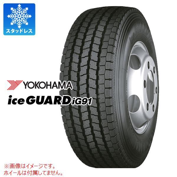 スタッドレスタイヤ 205/60R17.5 111/109L ヨコハマ アイスガード iG91 YOKOHAMA iceGUARD iG91 【バン/トラック用】