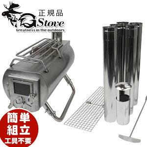 【送料無料】 G-stove ジーストーブ HeatView XL ヒートビューXL 本体セット 薪ストーブ ヒーター 暖炉 キャンプ用品 アウトドア ステンレス