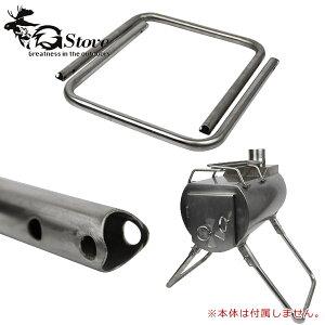 G-stove ジーストーブ Heat View専用 30cm延長脚 薪ストーブ