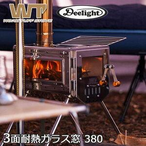 【送料無料】 3面ガラス仕様 Work Tuff Gear ワークタフストーブ WTS-3803W 本体セット 薪ストーブ ヒーター 暖炉 キャンプ用品 アウトドア ステンレス