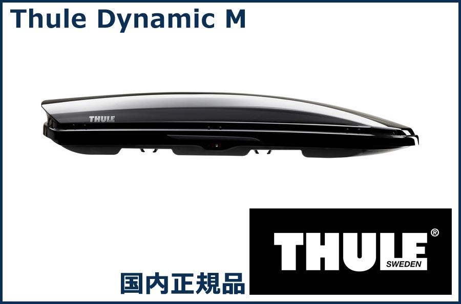 スーリー ルーフボックス ダイナミック800 グロスブラック TH6128 THULE Dynamic M 800 代金引換不可