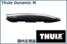 THULE ルーフボックス Dynamic M 800 グロスブラック TH6128 スーリー ダイナミック800 代金引換不可