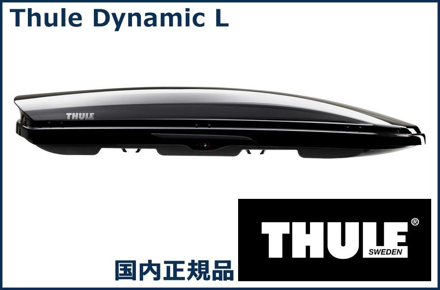 スーリー ルーフボックス ダイナミック900 グロスブラック TH6129 THULE Dynamic L 900 代金引換不可