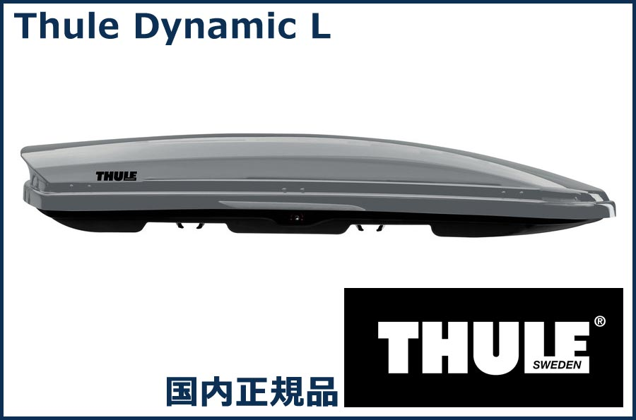 スーリー ルーフボックス ダイナミック900 チタンメタリック TH6129-1 THULE Dynamic L 900 代金引換不可