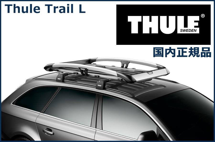 スーリー キャリアバスケット トレイル824 THULE Trail L 824 代金引換不可