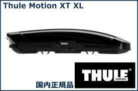 THULE ルーフボックス Motion XT XL グロスブラック TH6298-1 スーリー モーション XT XL 代金引換不可