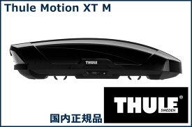 THULE ルーフボックス Motion XT M グロスブラック TH6292-1 スーリー モーション XT M 代金引換不可