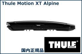 THULE ルーフボックス Motion XT Alpine グロスブラック TH6295-1 スーリー モーション XT アルパイン 代金引換不可