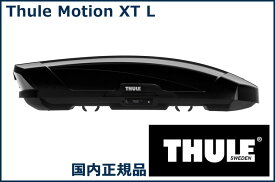 THULE ルーフボックス Motion XT L グロスブラック TH6297-1 スーリー モーション XT L 代金引換不可