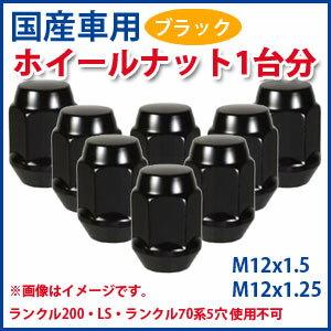 国産車用ブラックナット1台分(袋型)(OP)