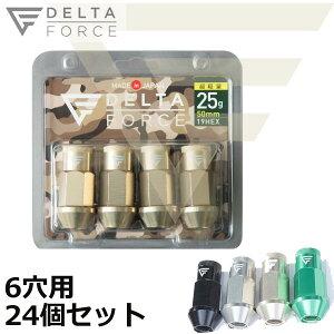 6穴車用 24個 DELTA FORCE MIL NUTS M12xP1.5 M12xP1.25 19HEX デルタフォース ミルナット