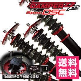 BLITZ ブリッツ車高調 ZZ-R DSCダンパー 品番:93493 ニッサン ノート (NOTE) 18/07〜 E12