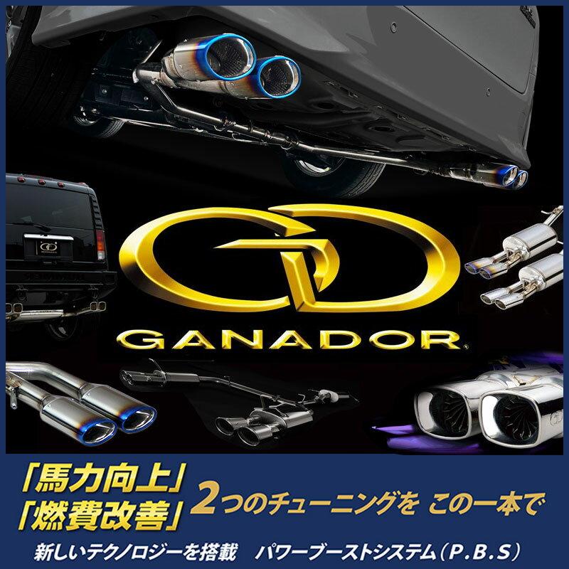 GANADOR マフラー Vertex 4WD/SUV トヨタ FJクルーザー CBA-GSJ15W 右ハンドル国内仕様 H22/12〜 品番:GVE-017BL ガナドール
