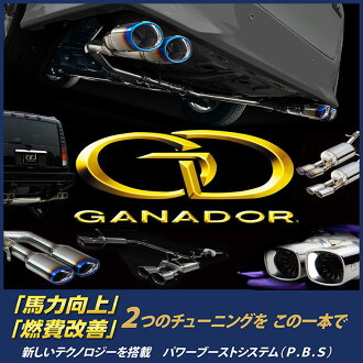 GANADOR scarf Vertex 4WD/SUV Toyota FJ cruiser CBA-GSJ15W right-hand drive country specifications H22/12 - article number: GVE-017BL ガナドール