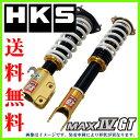 【ポイント最大35倍!5/25 1:59迄】HKS HIPERMAX MAX IV GT トヨタ 86 ZN6 FA20 12/04〜 品番:80230-AT0...