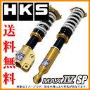 Hksmax4sp