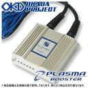 オカダプロジェクツ プラズマブースター ジープ ラングラー TJ E-TJ40H/S 1996〜1999 品番 SB101100B PLASMA BOOSTER