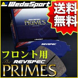 REVSPEC PRIMES フロント用 トヨタ セリカ ST185H 91/8〜93/9 品番 PR-T015 ウェッズ レブスペック プライム ブレーキパッド