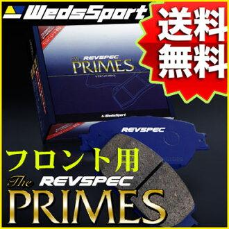 供REVSPEC PRIMES前台使用的DAIHATSU J210G bigo 06/1-货号PR-D097 Weds列布规格重要刹车片