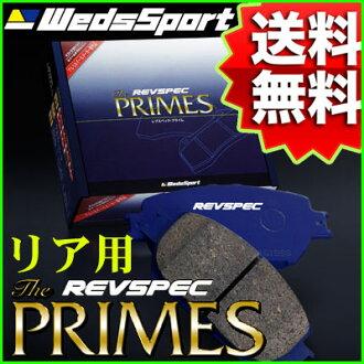 REVSPEC PRIMES后部事情NISSAN PNT30本质跟踪01/2-07/8货号PR-N516 Weds列布规格重要刹车片