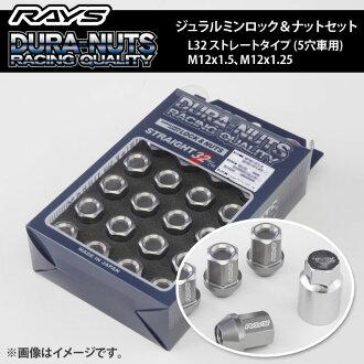 供RAYS硬铝锁头&螺母安排L32笔直类型5洞孔车使用的1台分 ※用轮罩和同时购买!