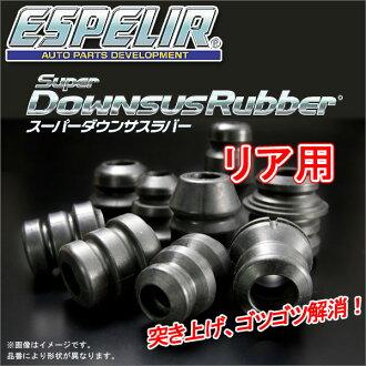 供ESPELIR supadaunsasurabaria使用的大发桑特特别定做LA610S H25/10~货号:BR-1415R esuperia
