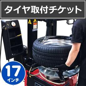 1本分 【タイヤ単品取付チケット】 17インチ タイヤ交換 バランス調整 ゴムバルブ交換 廃タイヤ処理 含む